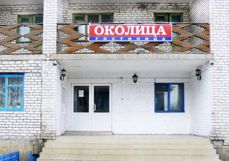 Гостиница Околица