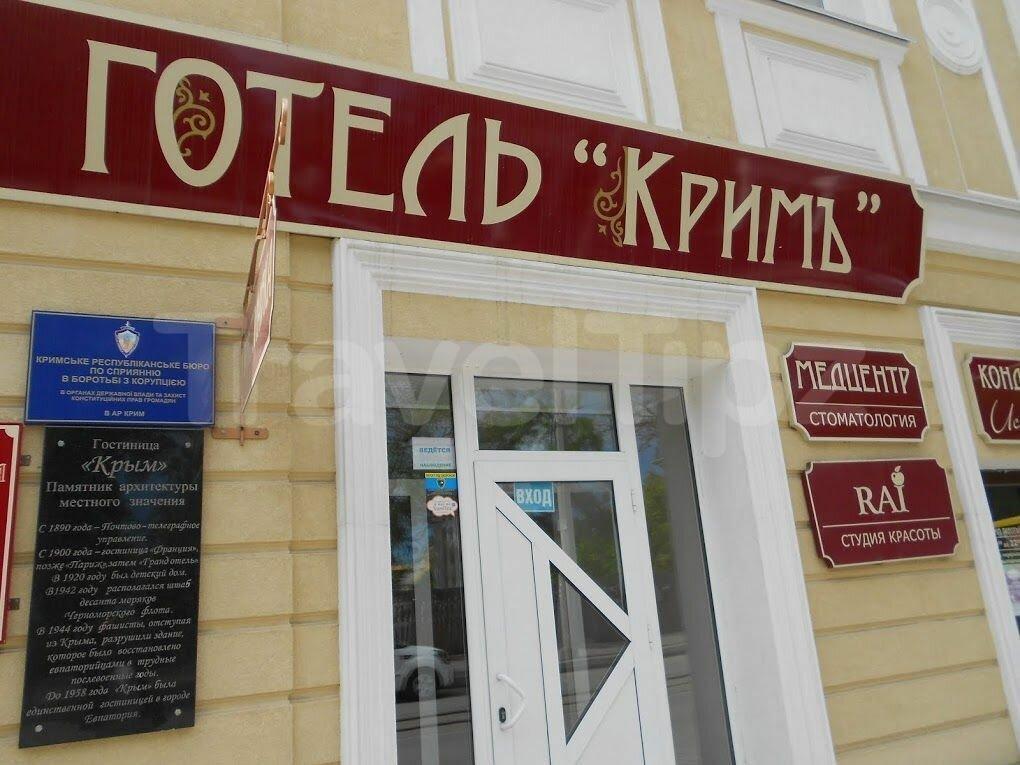 гостиница — Крым — Евпатория, фото №1