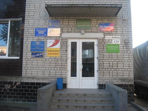Регулт  промышленное оборудование Украина Чернигов