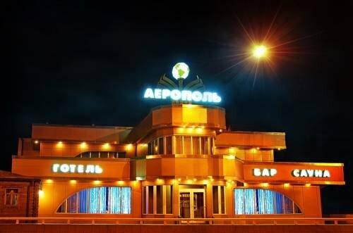 Аэрополь