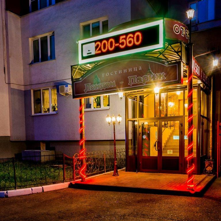 гостиница — Лондон-Париж — Пенза, фото №2