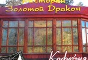 помощь, золотой дракон ресторан г свободный отличить поддельный