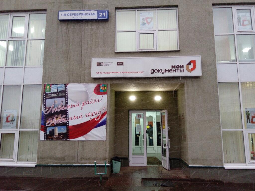 centers of state and municipal services — MFTs Pushkinskogo munitsipalnogo rayona — Pushkino, photo 2