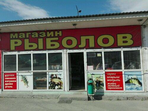 магазин рыбак рыбаку ростов