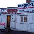 Шиномонтаж 24 часа, Услуги шиномонтажа в Удмуртской Республике