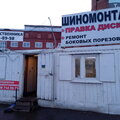 Шиномонтаж 24 часа, Услуги шиномонтажа в Ленинском районе