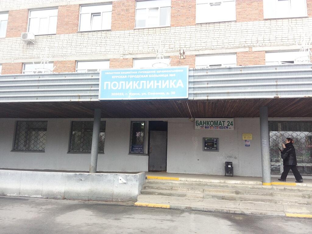 наркологические клиники в курске
