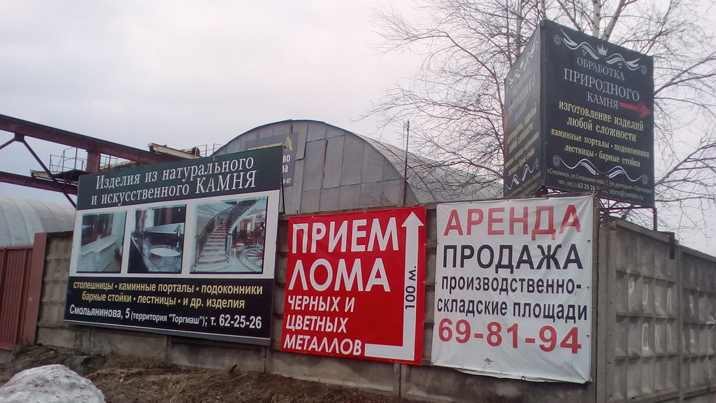 Металлопрокат в Смоленске — СмолМетТорг