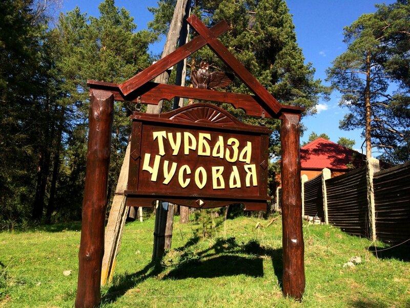 Турбаза Чусовая