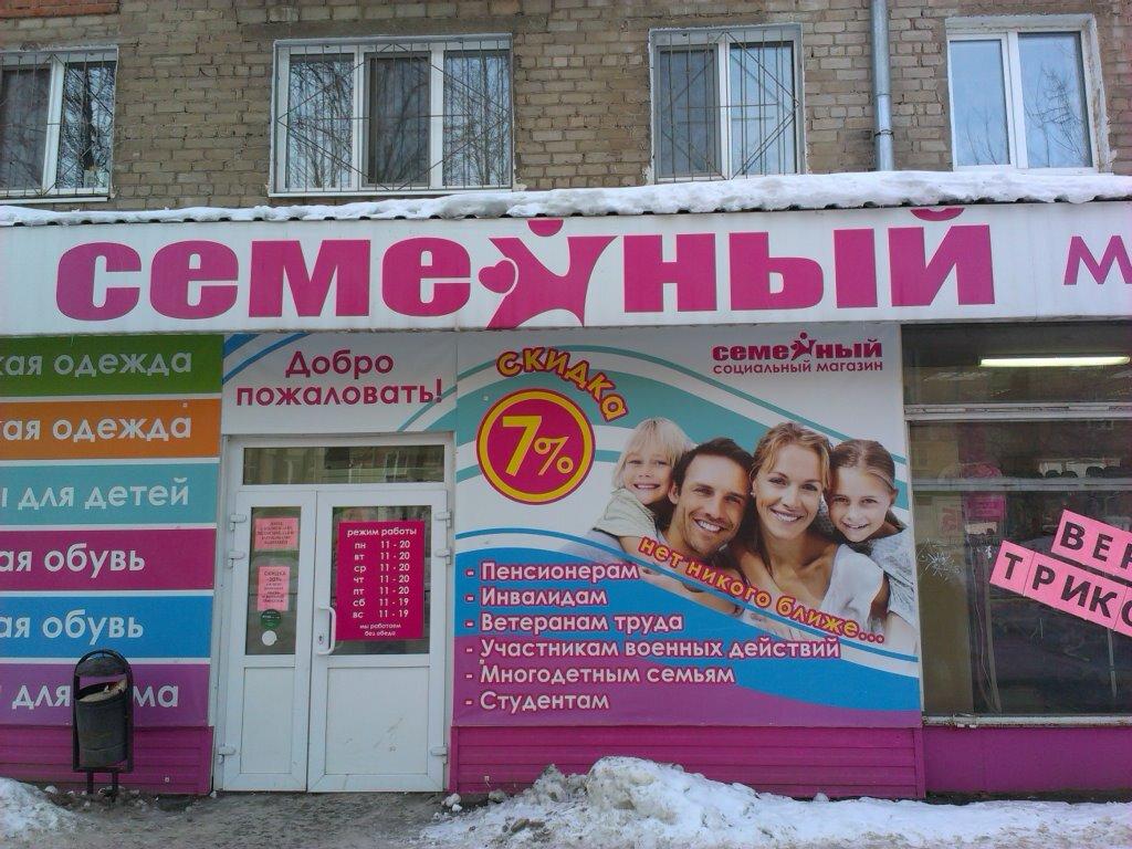 Магазины В Перми Названия