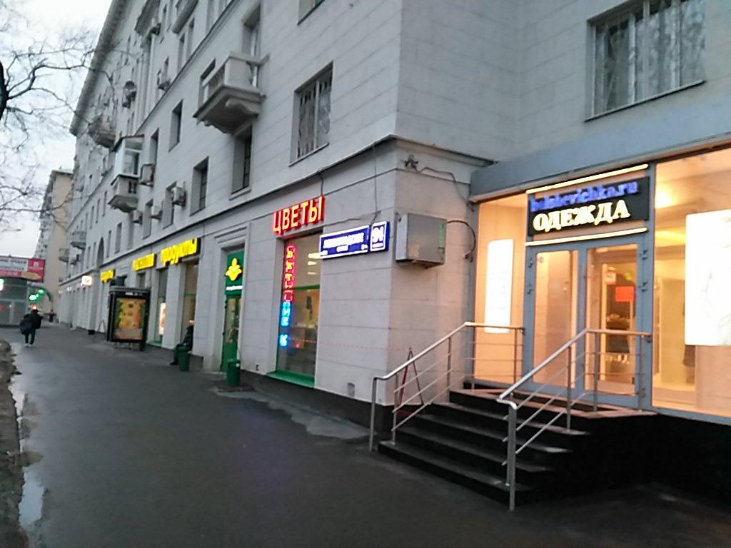 Магазин цветов москва ленинградское шоссе