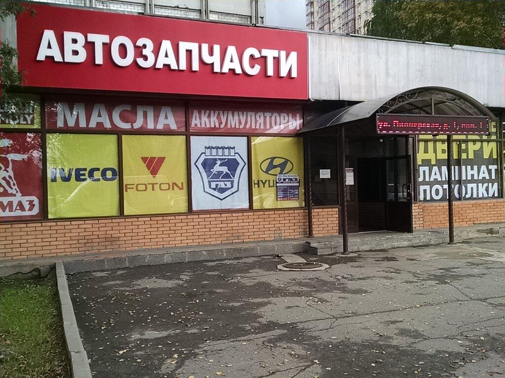 Магазин Запчастей Для Иномарок Рядом Со Мной