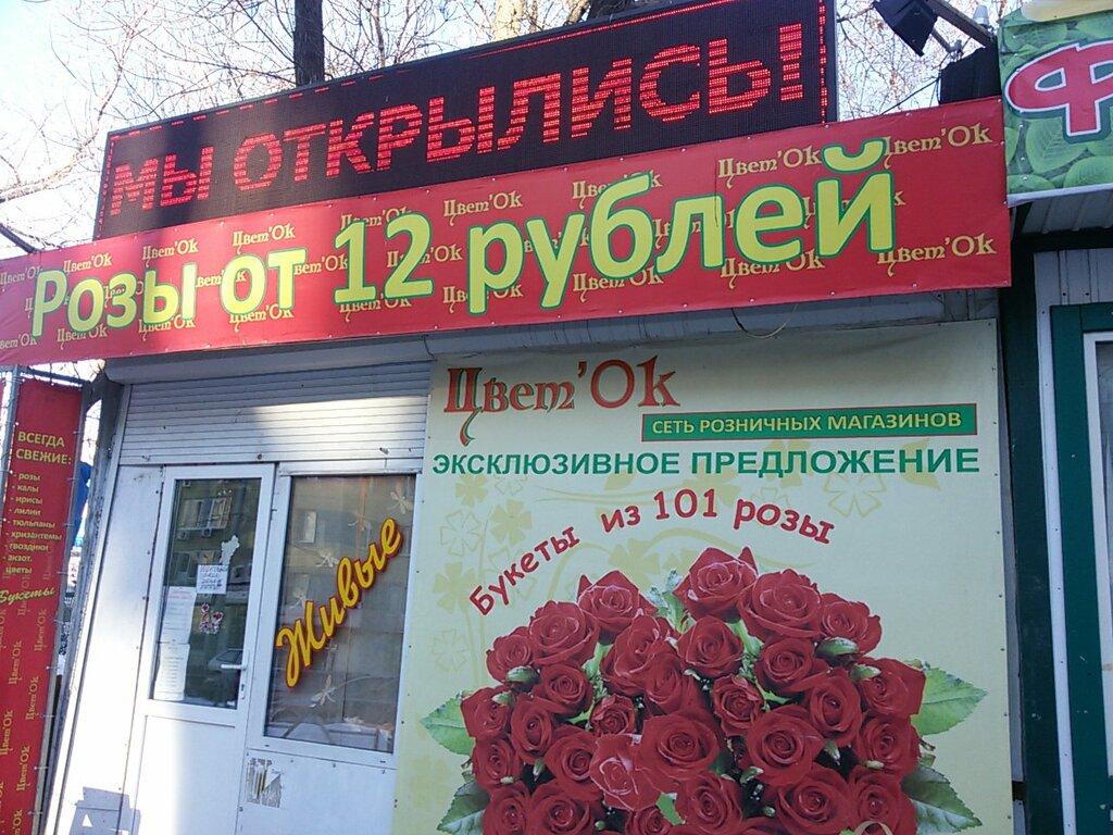 Сеть магазинов цветок в самаре