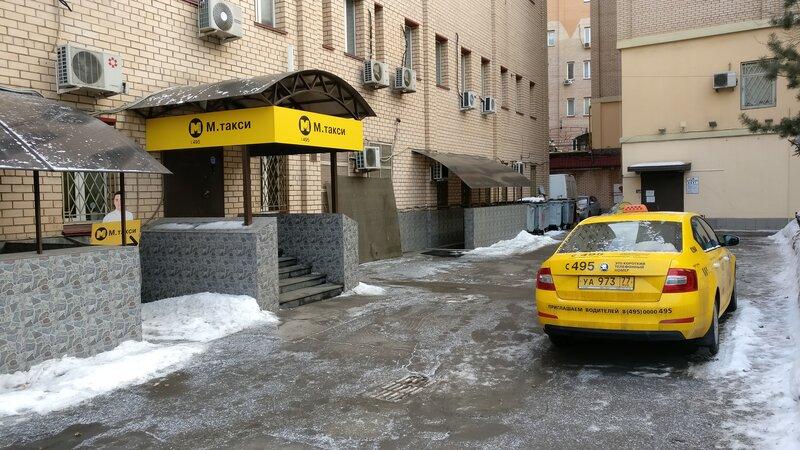 М. такси - основная фотография