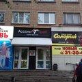 Асоль и Грей, Услуги парикмахера в Городском округе Сыктывкар
