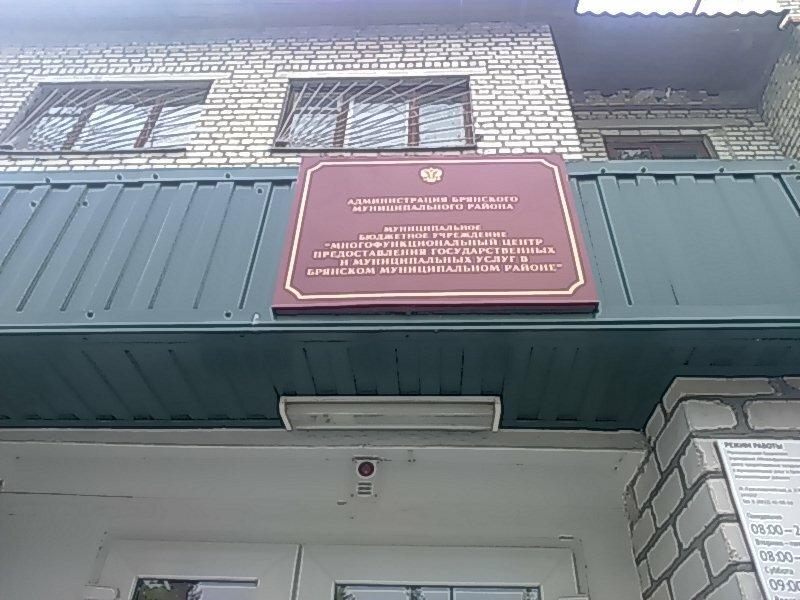 Многофункциональный центр в г. Брянск Брянской области (ул.