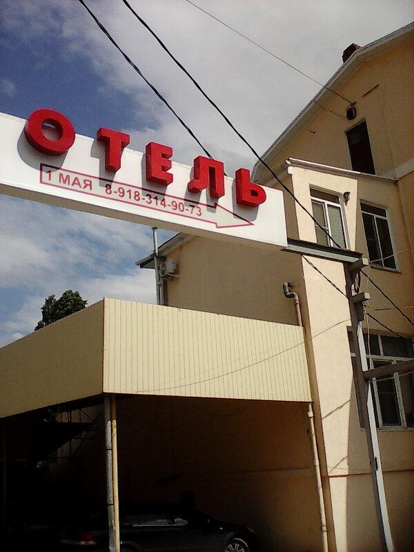 Отель 1 Мая
