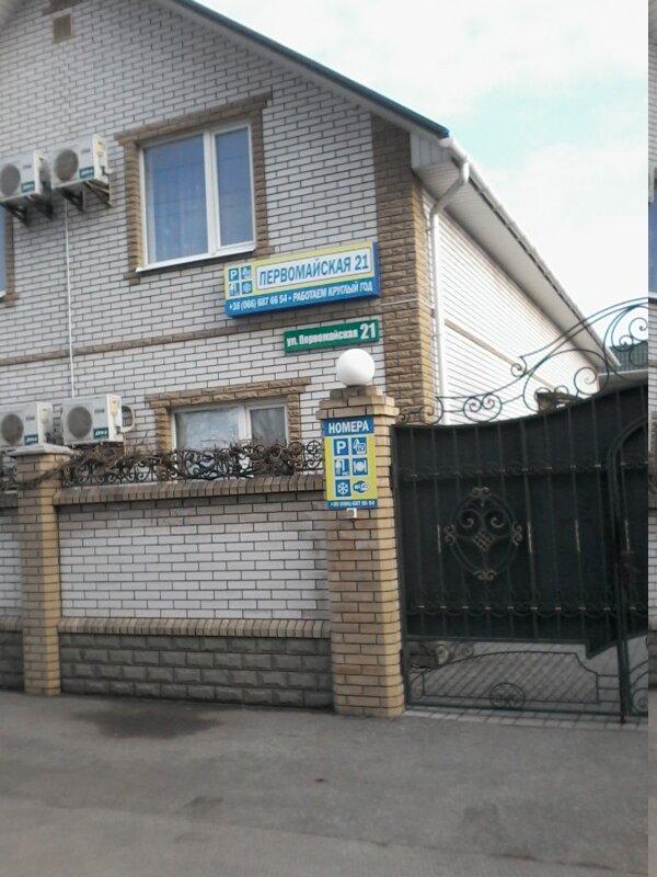 Мини-отель Бердянск
