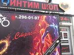 секс шоп страсть красноярск