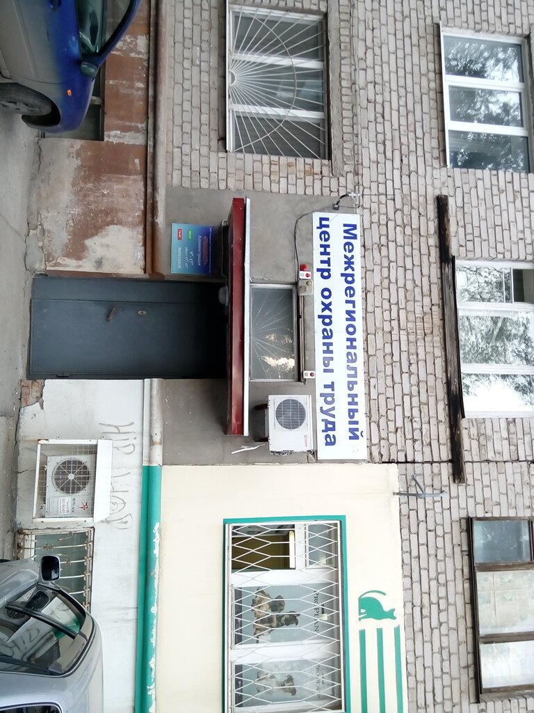 учебный центр — Межрегиональный центр охраны труда — Самара, фото №2