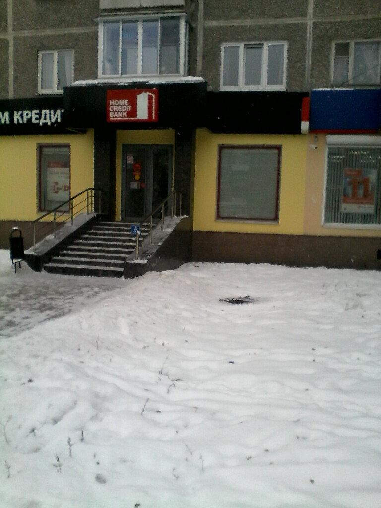 Хоум кредит белореченская екатеринбург