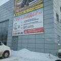 Лидер, Ремонт трансмиссии авто в Нижневартовске