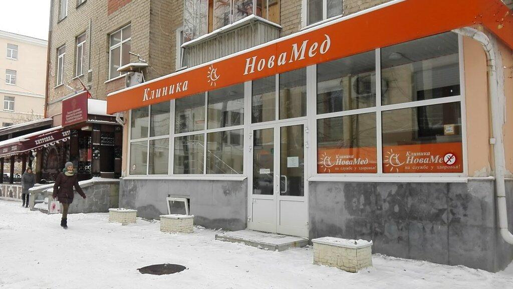 медцентр, клиника — НоваМед — Екатеринбург, фото №2