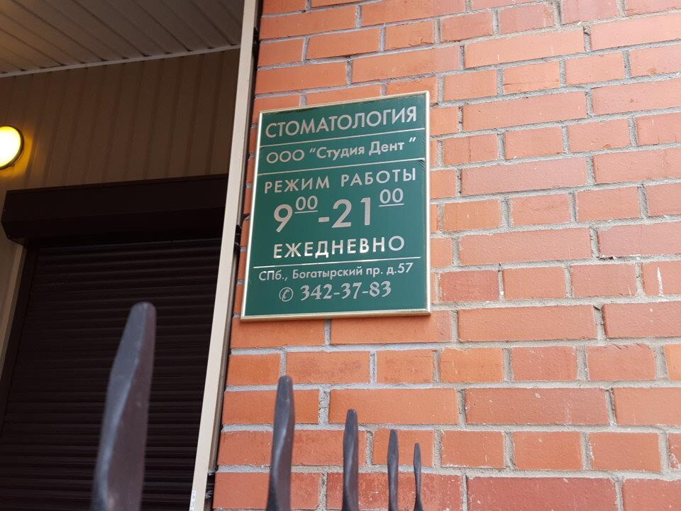 стоматологическая клиника — Стоматология Студия Дент — Санкт-Петербург, фото №9