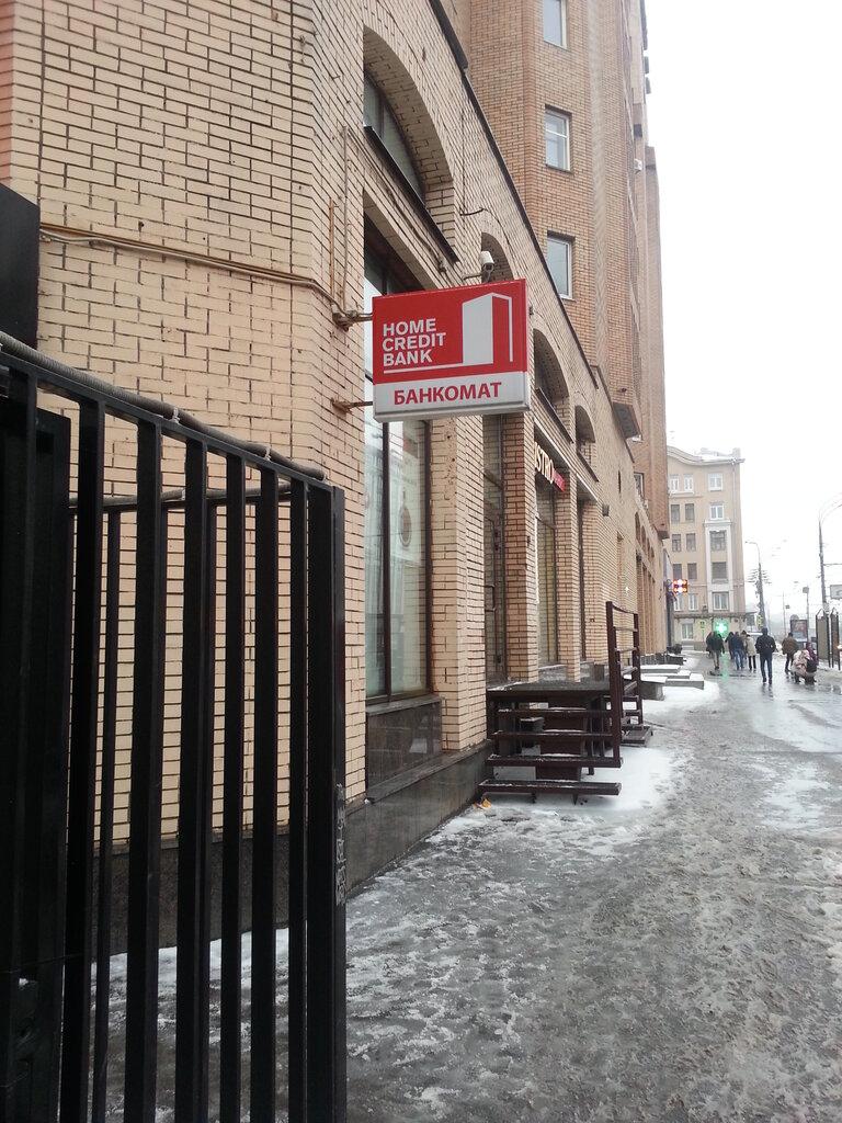 юридический адрес банка хоум кредит в москве