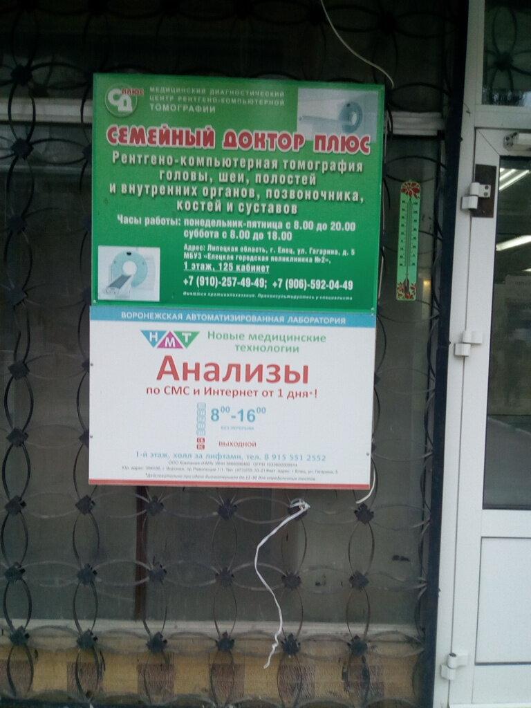гинекология в ельце поликлиника 2