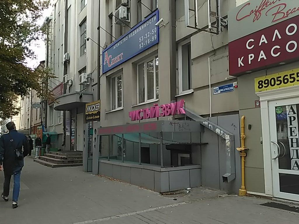 агентство недвижимости — Аспект — Воронеж, фото №2