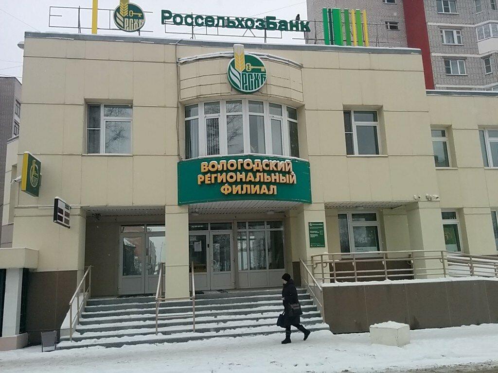 Вологда россельхозбанк пенсионный вклад рассчитать пенсию по инвалидности 3 группы калькулятор онлайн 2021