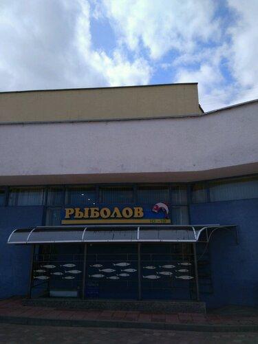 Рыболовный магазин минск беларусь