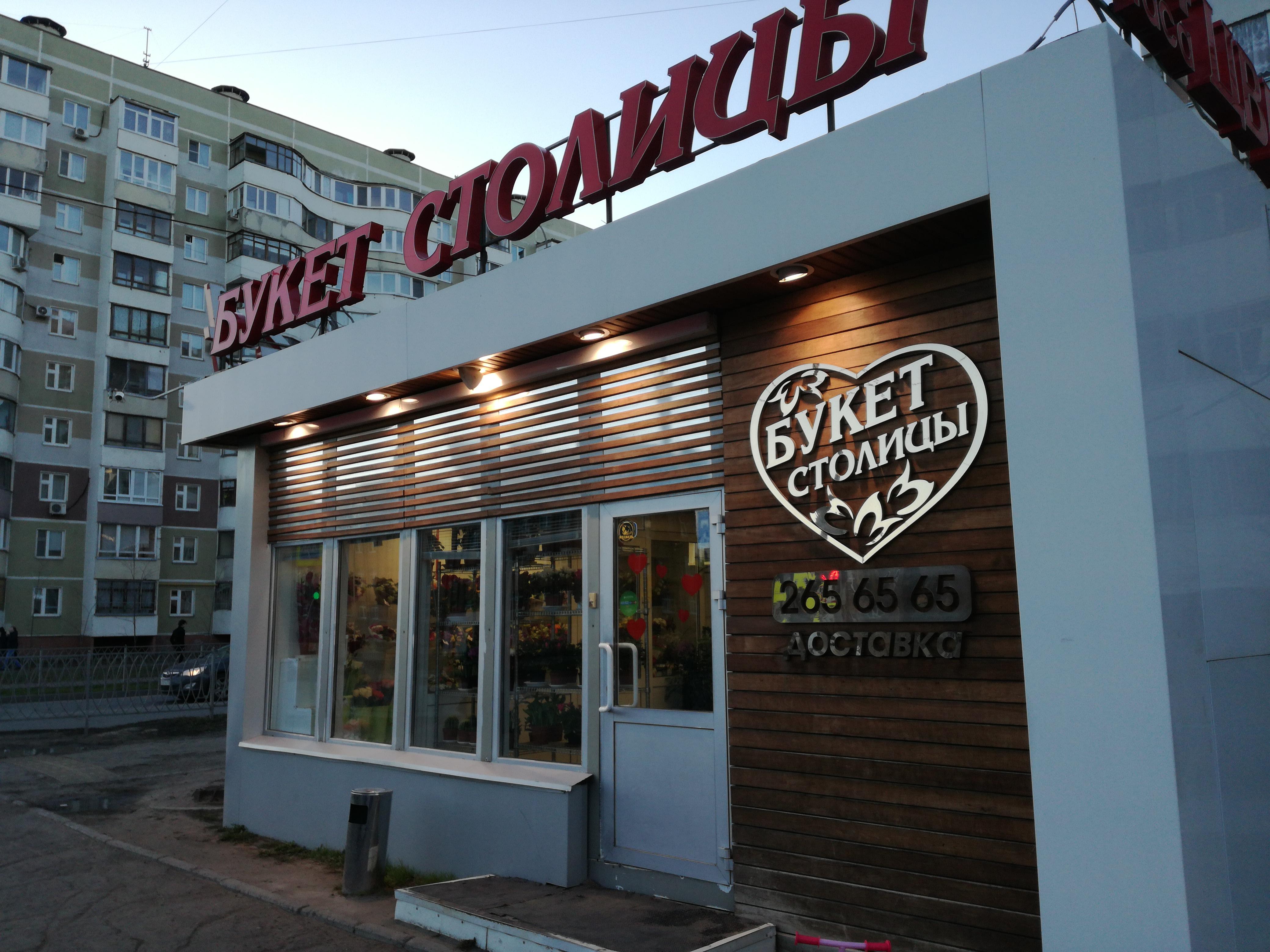 Казань букет столицы адреса, растения купить
