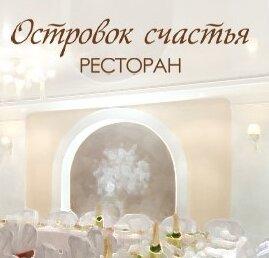 ресторан — Ресторан Островок счастья — Санкт-Петербург, фото №3