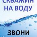 Бикс бурение скважин на воду, Монтаж водоснабжения и канализации в Городском округе Озёры