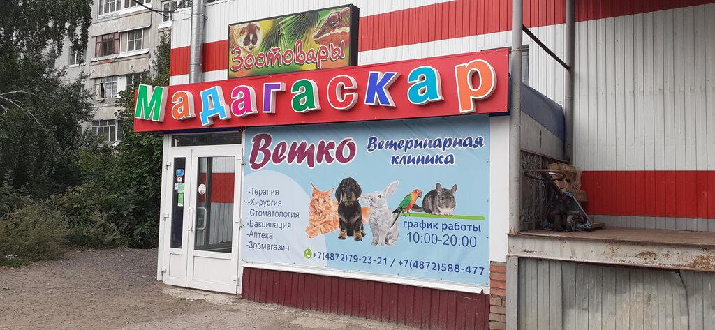 ветеринарная клиника — Ветко — Тула, фото №1