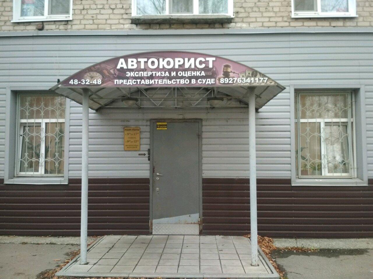 автоюрист ульяновск отзывы