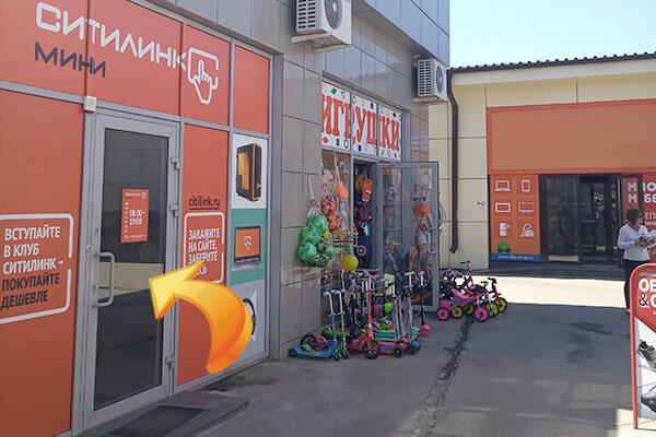 Магазин Ситилинк Буденновск