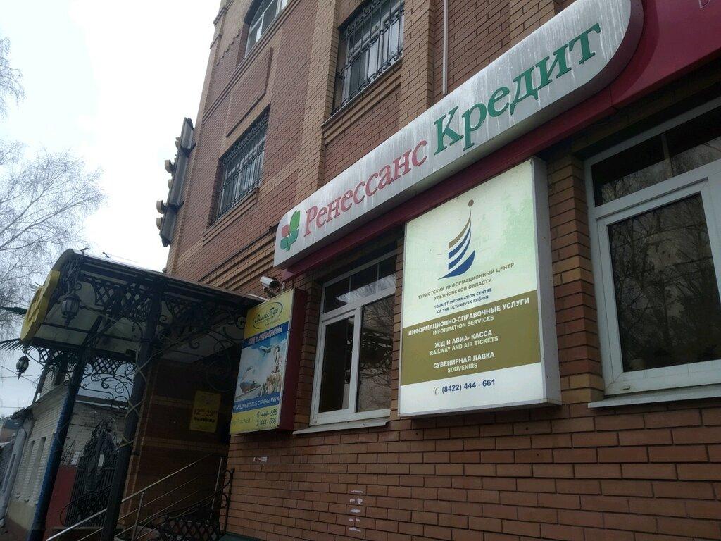 ренессанс кредит ульяновск режим работы взять потребительский кредит в самаре