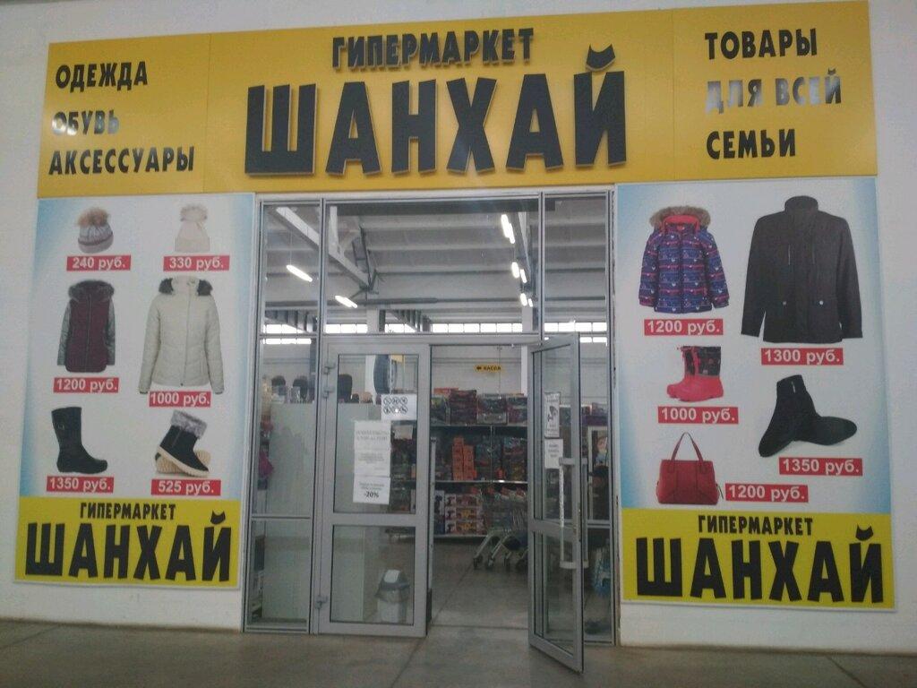 Шанхай Магазин Одежды Рязань