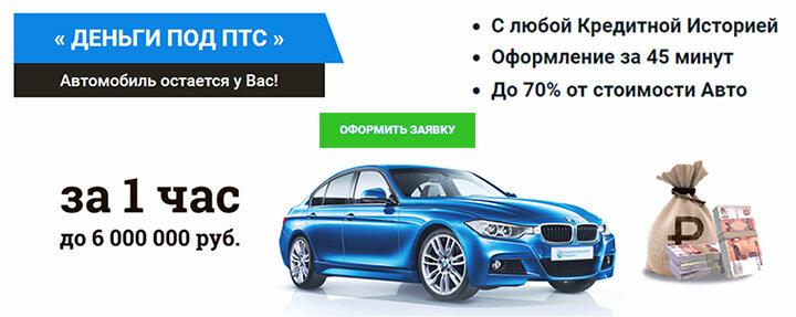 Автоломбард под птс стоимость опель в автосалоне москвы