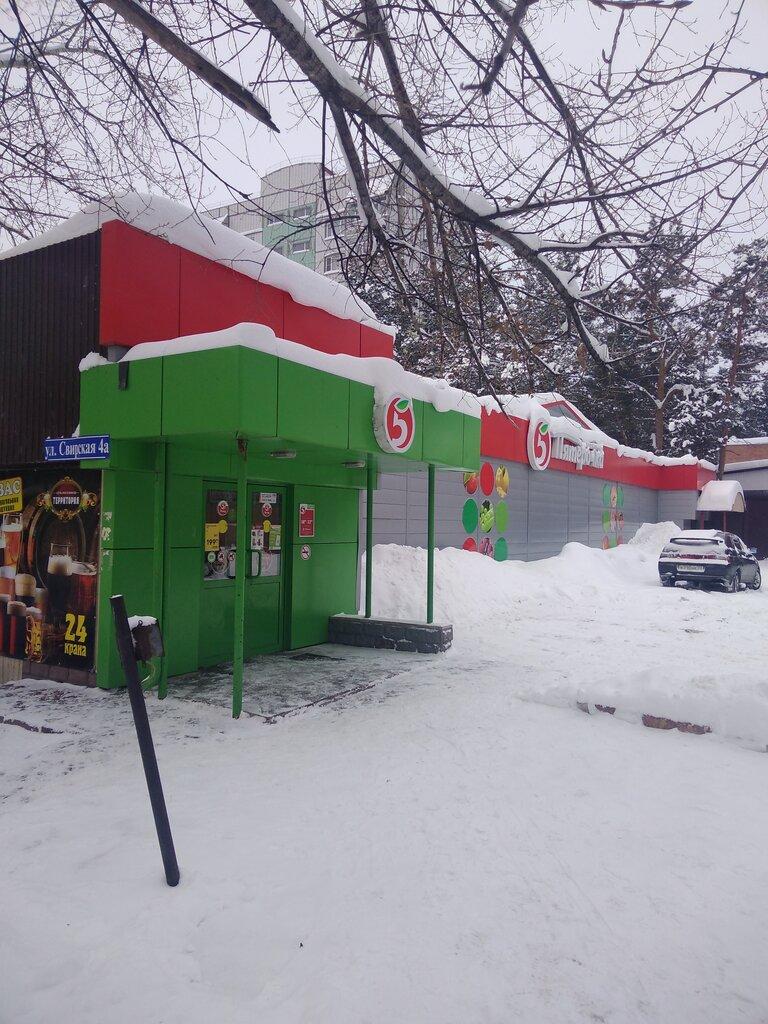 супермаркет — Пятёрочка — Димитровград, фото №2