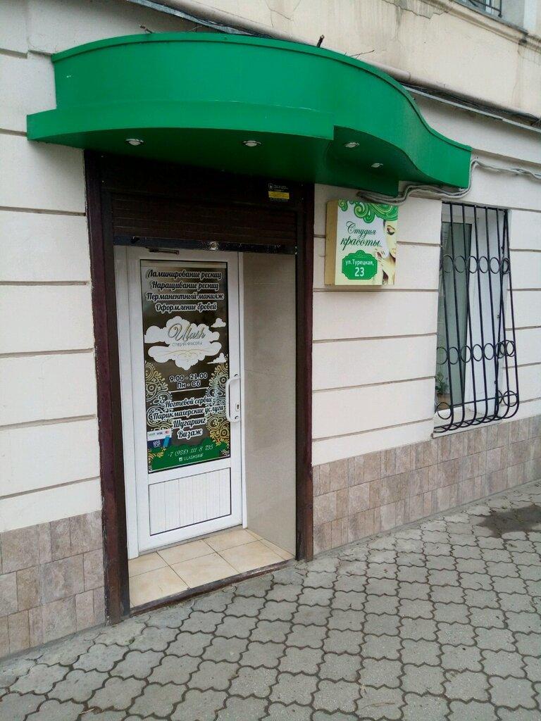 салон краси — Юлаш — Сімферополь, фото №2