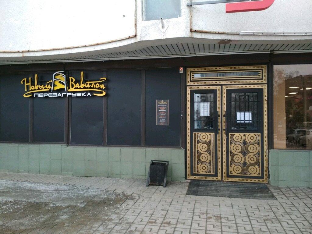 Вавилон белгород ночной клуб работа в москве вакансии в фитнес клубах