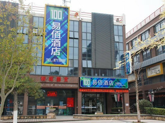 100 Inn Nanjing Jiangning University Town Business Center