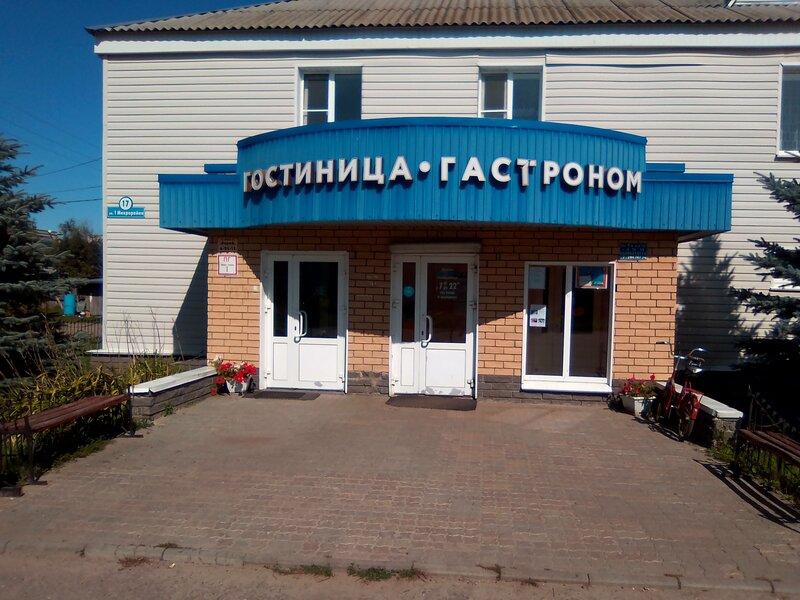 Шатковская