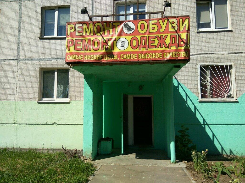 ремонт одежды — Непогода — Минск, фото №1