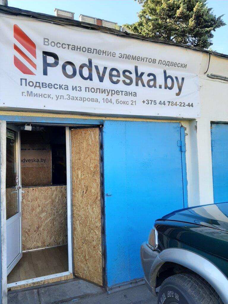 автосервис, автотехцентр — СТО Podveska.by — Минск, фото №1