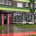 Orang Utan, Услуги барбера в Путилково